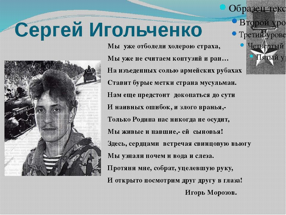 Сергей Игольченко Мы уже отболели холерою страха, Мы уже не считаем контузий...