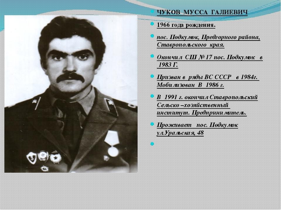 ЧУКОВ МУССА ГАЛИЕВИЧ 1966 года рождения. пос. Подкумок, Предгорного района,...