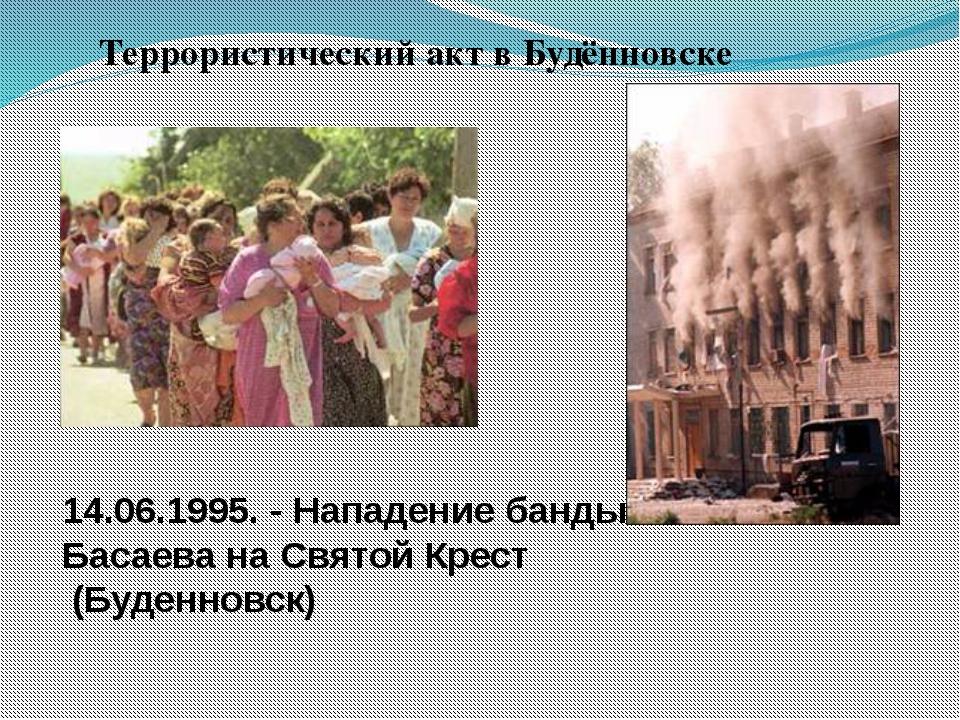 Террористический акт в Будённовске 14.06.1995. - Нападение банды Басаева на С...