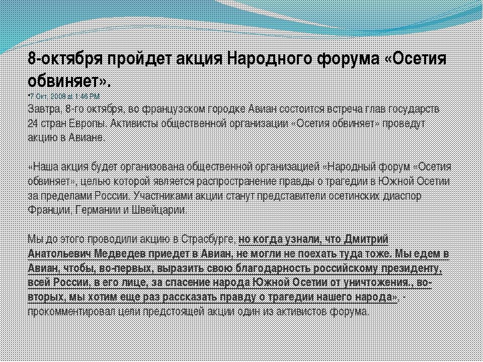8-октября пройдет акция Народного форума «Осетия обвиняет». 7 Окт, 2008 at 1:...