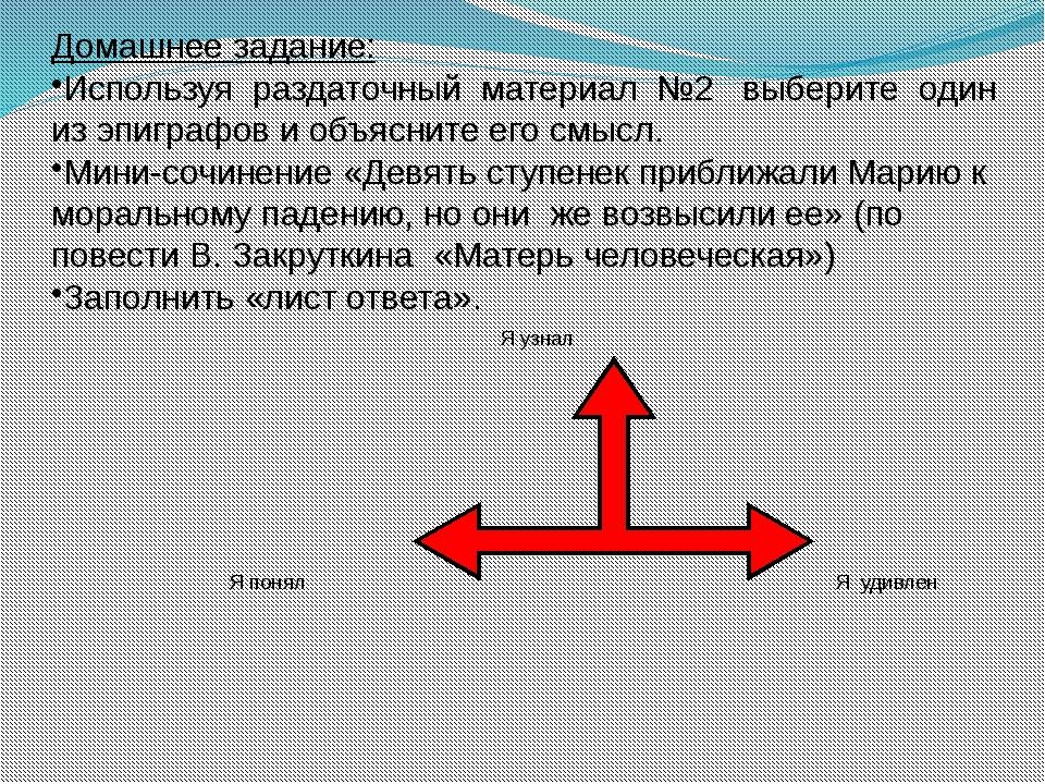 Домашнее задание: Используя раздаточный материал №2 выберите один из эпиграфо...
