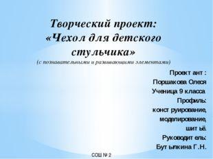 Проектант: Поршакова Олеся Ученица 9 класса Профиль: конструирование, моделир