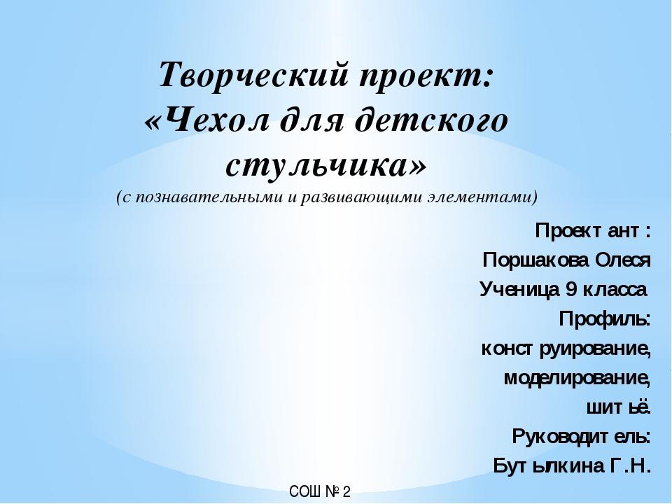 Проектант: Поршакова Олеся Ученица 9 класса Профиль: конструирование, моделир...