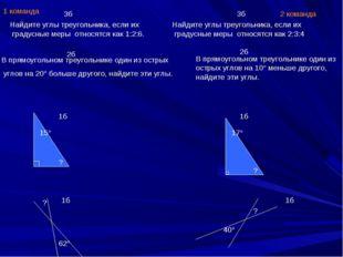 Найдите углы треугольника, если их градусные меры относятся как 1:2:6. Найдит