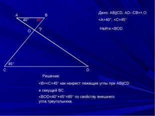 45° 40° A B C D O Дано: AB||CD, AD∩CB=т.O