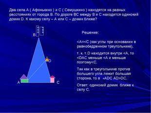 B A C D Два села А ( Афонькино ) и С ( Семушкино ) находятся на равных рассто