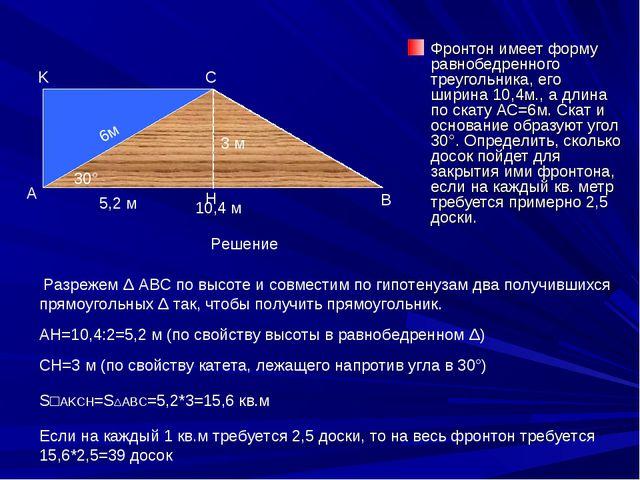 Фронтон имеет форму равнобедренного треугольника, его ширина 10,4м., а длина...
