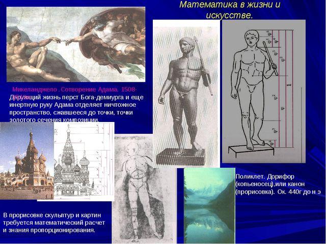 Математика в жизни и искусстве. Поликлет. Дорифор (копьеносец),или канон (про...