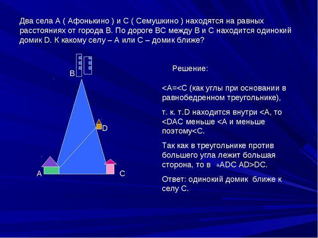 B A C D Два села А ( Афонькино ) и С ( Семушкино ) находятся на равных рассто...
