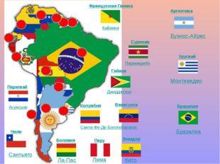Французская Гвиана Суринам Гайана Венесуэла Колумбия Эквадор Боливия Перу Па