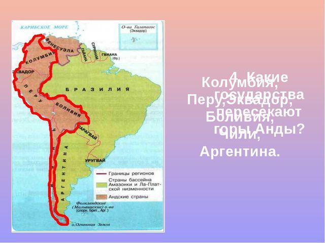 4. Какие государства пересекают горы Анды? Колумбия, Перу,Эквадор, Боливия, Ч...