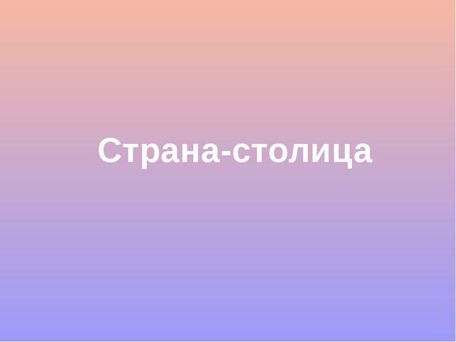 Страна-столица