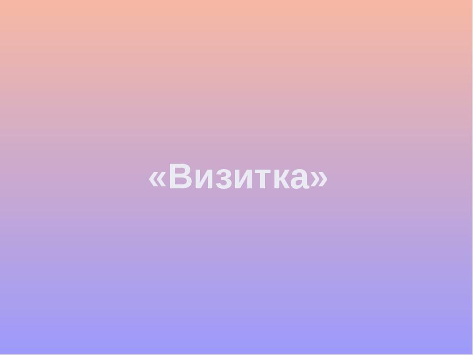 «Визитка»