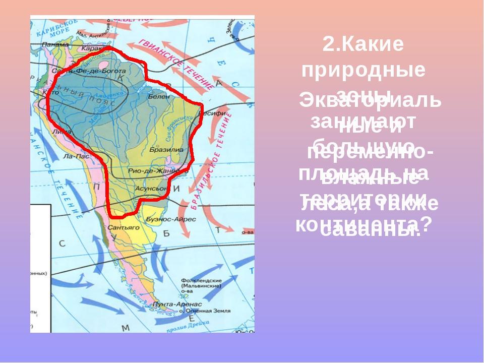 2.Какие природные зоны занимают большую площадь на территории континента? Экв...