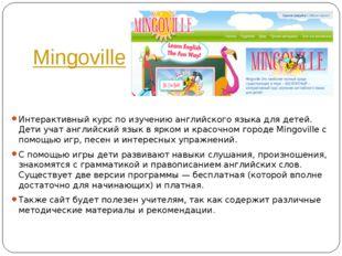Mingoville Интерактивный курс по изучению английского языка для детей. Дети у
