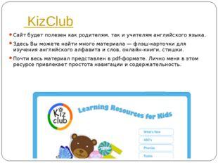 KizClub Сайт будет полезен как родителям, так и учителям английского языка.