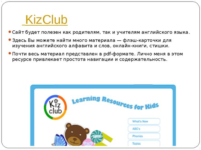 KizClub Сайт будет полезен как родителям, так и учителям английского языка....