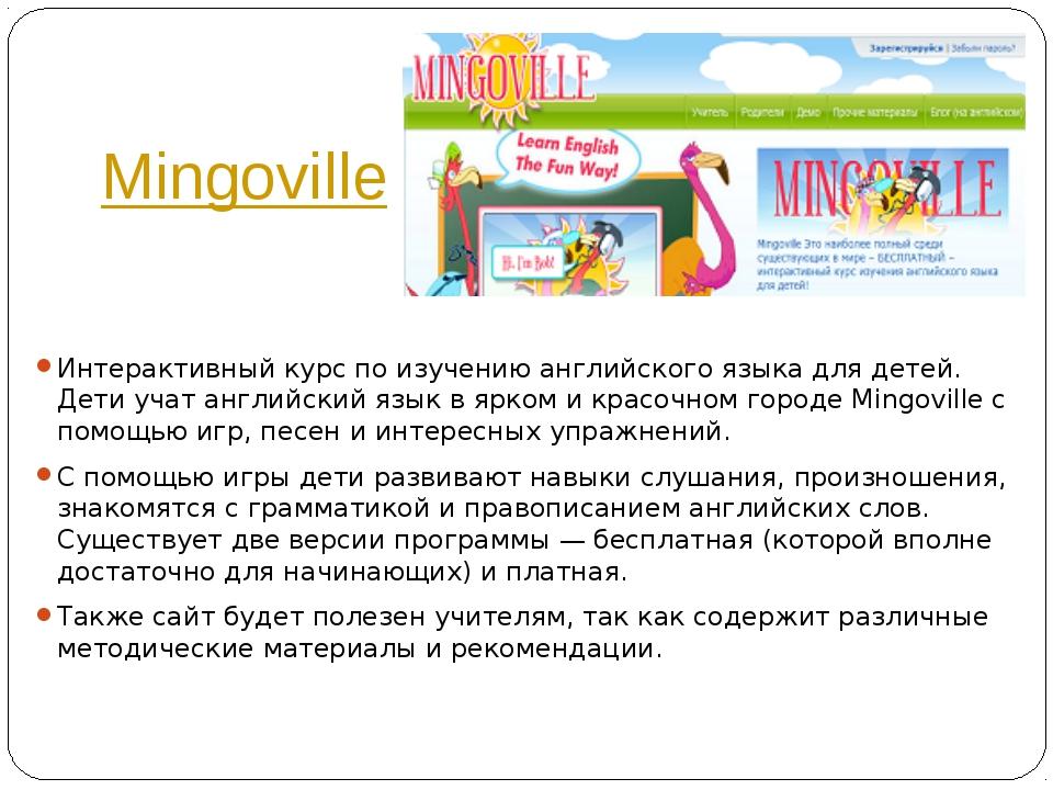 Mingoville Интерактивный курс по изучению английского языка для детей. Дети у...