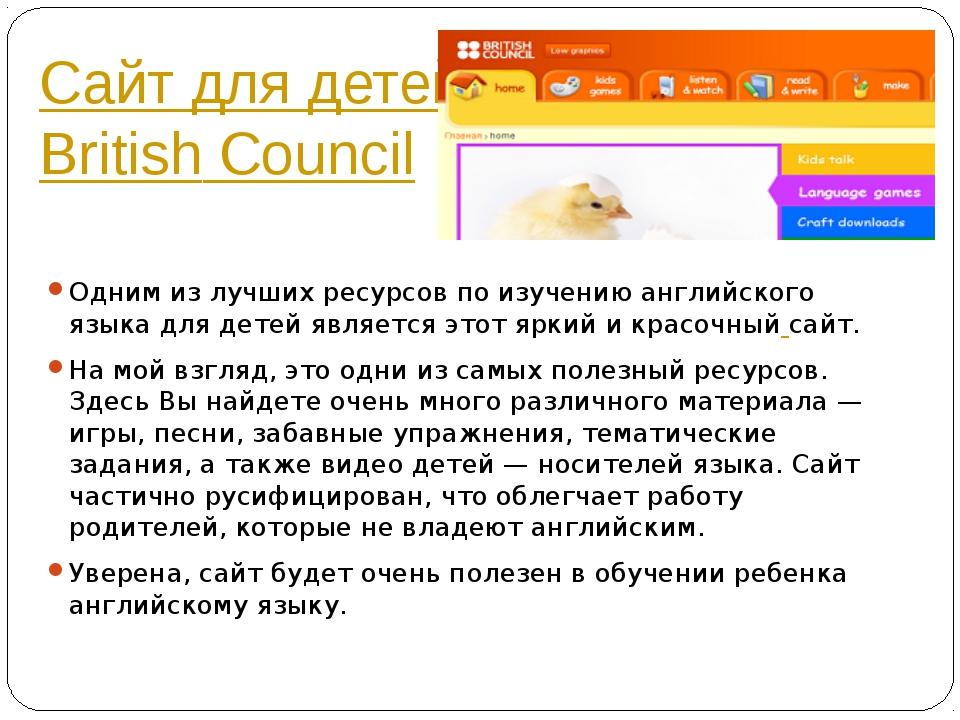 Сайт для детей British Council Одним из лучших ресурсов по изучению английско...