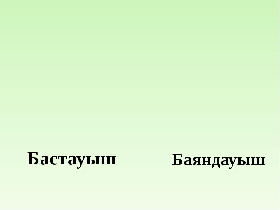 Бастауыш Баяндауыш