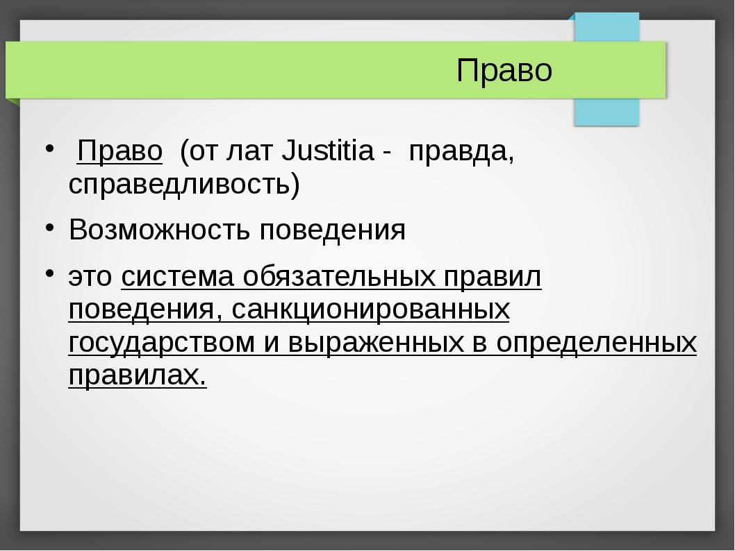 Право Право (от лат Justitia - правда, справедливость) Возможность поведения...