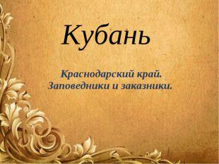 Кубань Краснодарский край. Заповедники и заказники.