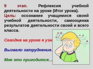9 этап. Рефлексия учебной деятельности на уроке (Итог урока). Цель: осознание