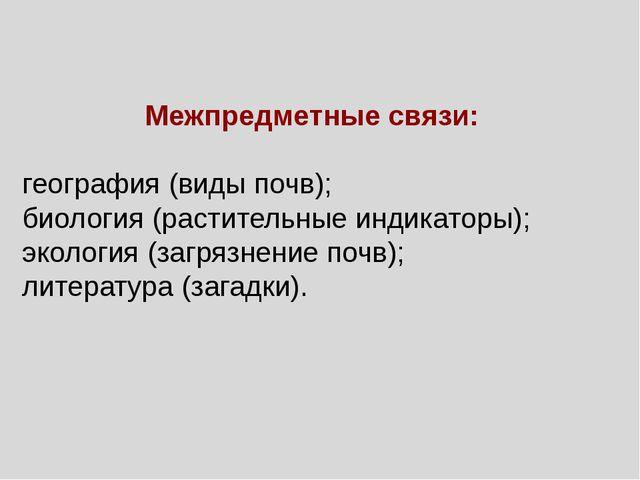 Межпредметные связи: география (виды почв); биология (растительные индикаторы...