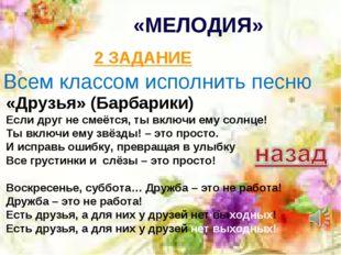 «МЕЛОДИЯ» 2 ЗАДАНИЕ «Друзья» (Барбарики) Если друг не смеётся, ты включи ему