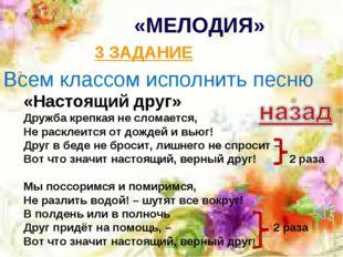 «МЕЛОДИЯ» 3 ЗАДАНИЕ «Настоящий друг» Дружба крепкая не сломается, Не расклеит