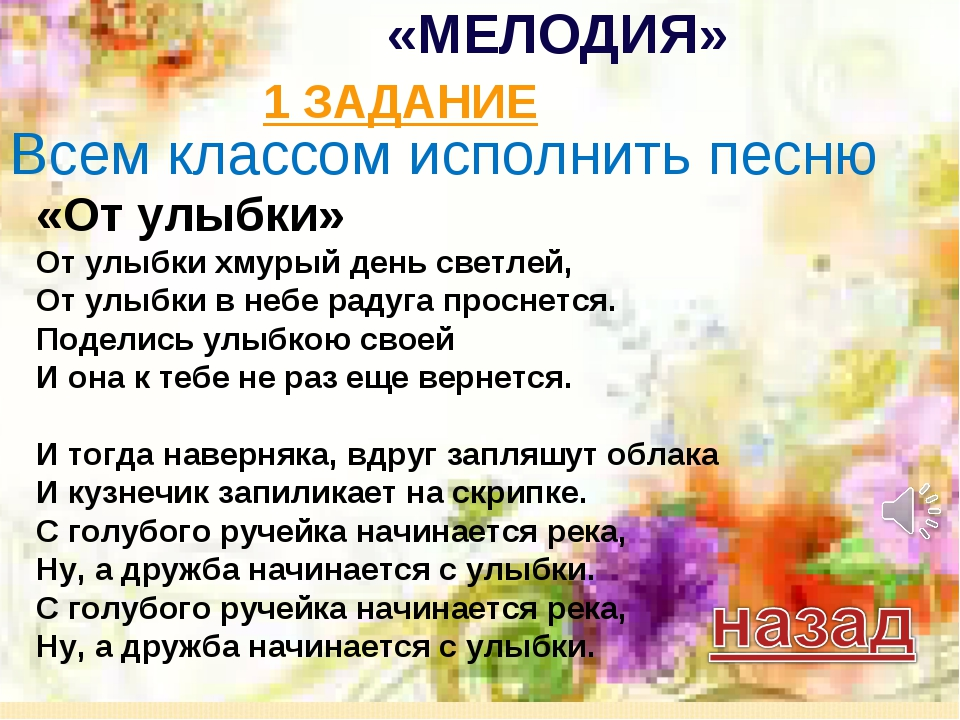 «МЕЛОДИЯ» 1 ЗАДАНИЕ Всем классом исполнить песню «От улыбки» От улыбки хмурый...