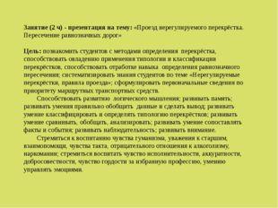 Занятие (2 ч) - презентация на тему: «Проезд нерегулируемого перекрёстка. Пер