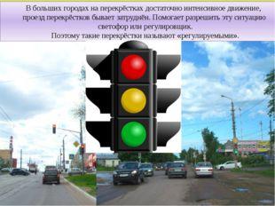 В больших городах на перекрёстках достаточно интенсивное движение, проезд пер