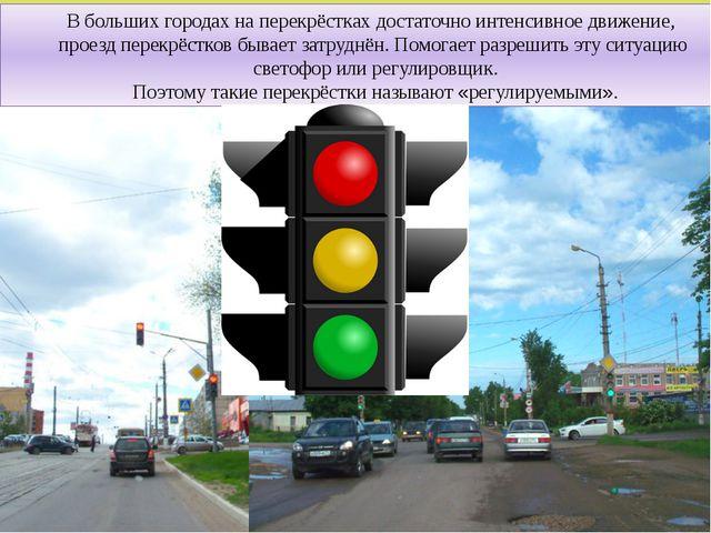 В больших городах на перекрёстках достаточно интенсивное движение, проезд пер...