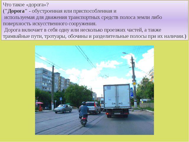 """Что такое «дорога»? (""""Дорога""""- обустроенная или приспособленная и используем..."""
