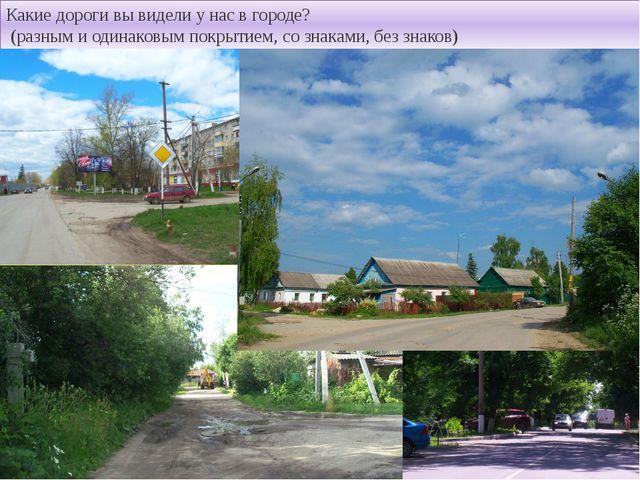 Какие дороги вы видели у нас в городе? (разным и одинаковым покрытием, со зна...