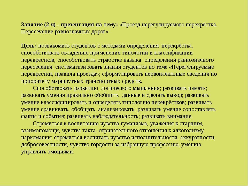 Занятие (2 ч) - презентация на тему: «Проезд нерегулируемого перекрёстка. Пер...