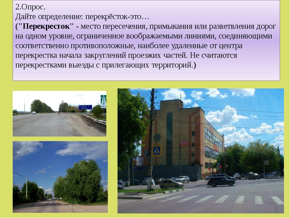 """2.Опрос. Дайте определение: перекрёсток-это… (""""Перекресток""""- место пересечен..."""