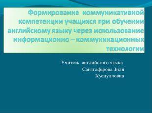 Учитель английского языка Саитгафаровa Зиля Хуснулловна