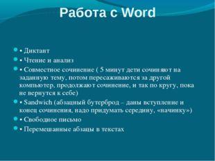 Работа с Word • Диктант • Чтение и анализ • Совместное сочинение ( 5 минут де