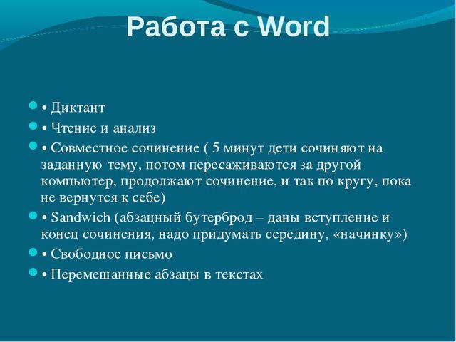 Работа с Word • Диктант • Чтение и анализ • Совместное сочинение ( 5 минут де...