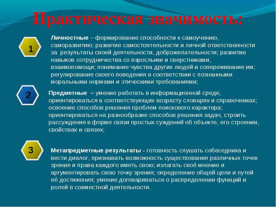 Практическая значимость: 1 Предметные –умение работать в информационной сред...