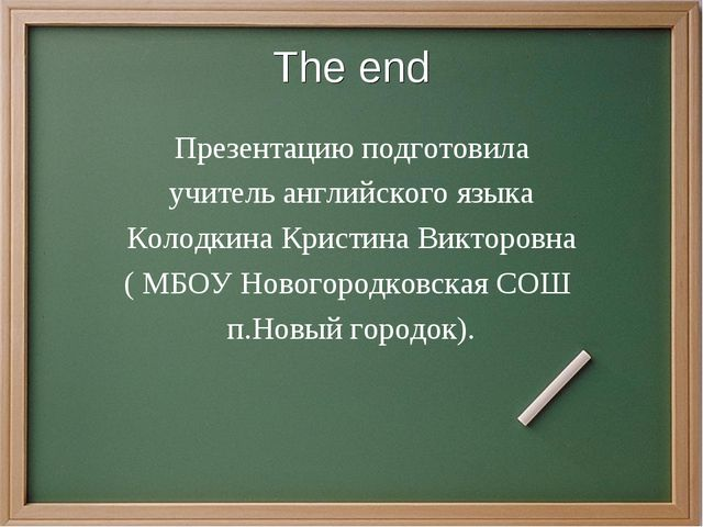 The end Презентацию подготовила учитель английского языка Колодкина Кристина...
