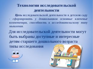 Технологии исследовательской деятельности Цель исследовательской деятельнос