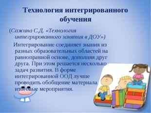 Технология интегрированного обучения (Сажина С.Д. «Технология интегрированног