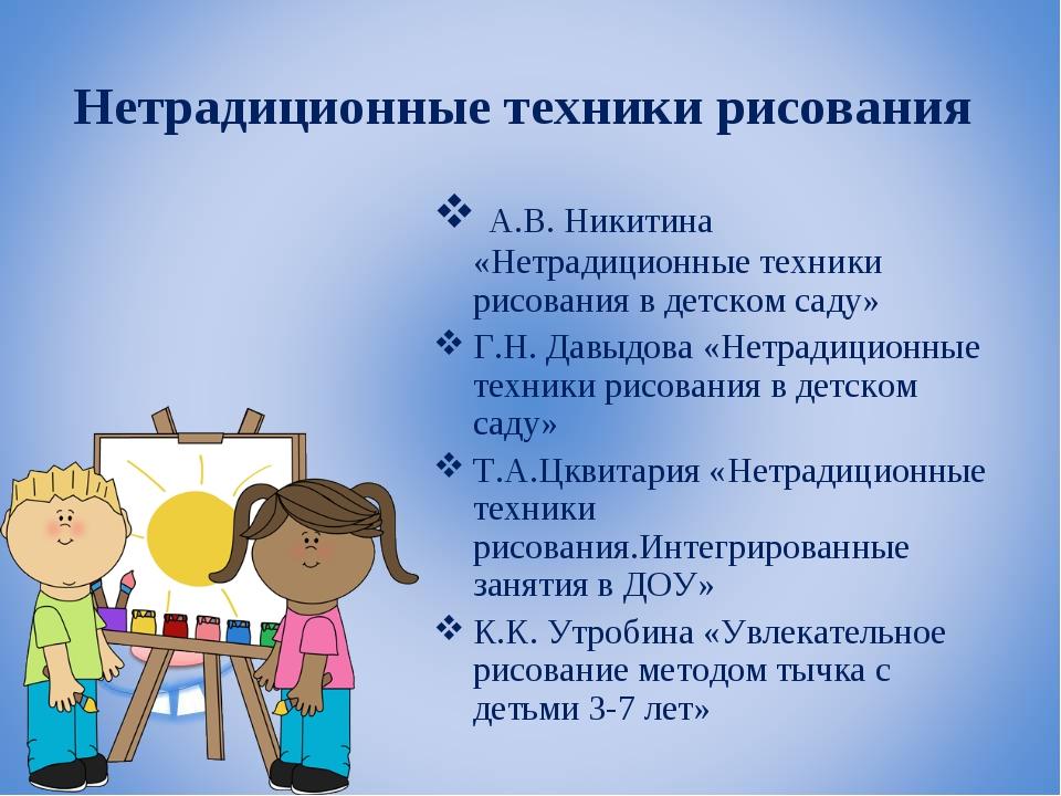 Нетрадиционные техники рисования А.В. Никитина «Нетрадиционные техники рисова...