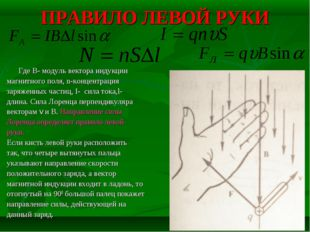 ПРАВИЛО ЛЕВОЙ РУКИ Где В- модуль вектора индукции магнитного поля, n-концентр