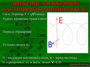 ДВИЖЕНИЕ ЗАРЯЖЕННОЙ ЧАСТИЦЫ В МАГНИТНОМ ПОЛЕ Сила Лоренца F = qVBsin(a) Радиу