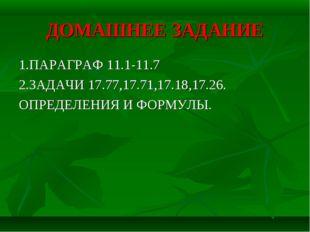 ДОМАШНЕЕ ЗАДАНИЕ 1.ПАРАГРАФ 11.1-11.7 2.ЗАДАЧИ 17.77,17.71,17.18,17.26. ОПРЕД