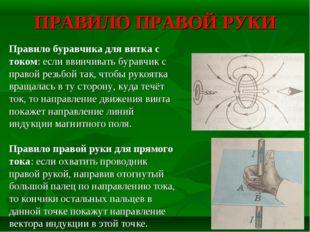 ПРАВИЛО ПРАВОЙ РУКИ Правило буравчика для витка с током: если ввинчивать бура